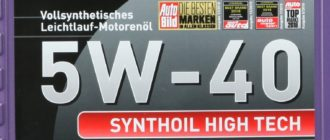 Синтетическое масло 5w40
