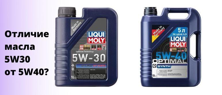 разница между маслами 5w30 и 5w40