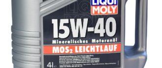 Ликви Моли 15W40